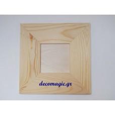 Κορνίζα τετράγωνη ξύλινη